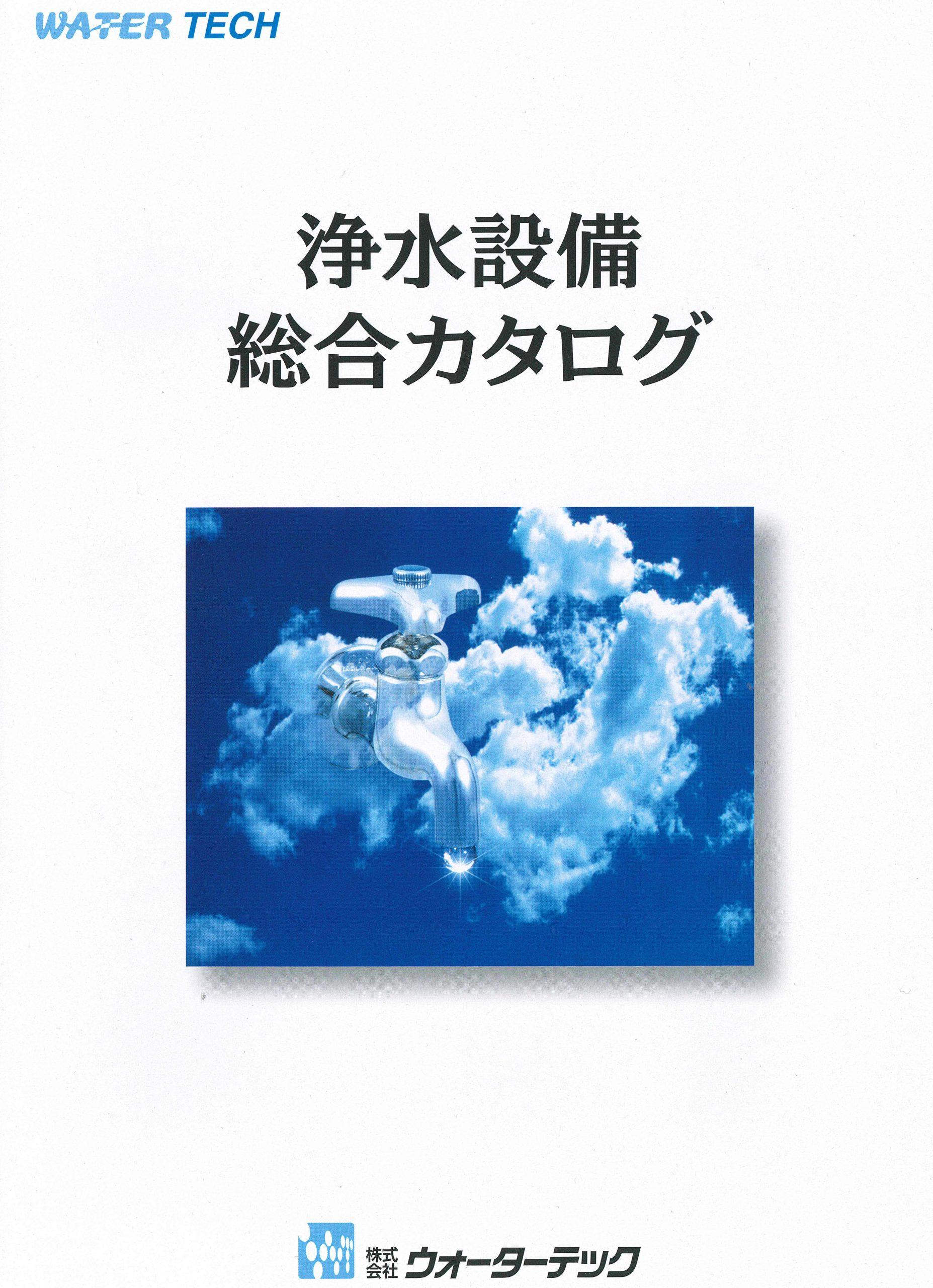 浄水設備総合カタログ